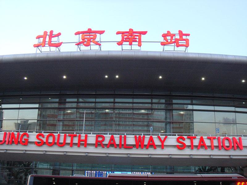 北京南站(国家863课题项目)